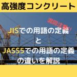 高強度コンクリートのJISとJASS5での定義の違い