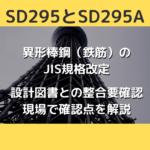 SD295とSD295Aの違い